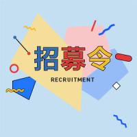2016人人秀招聘,互动营销管家,一起召唤神龙