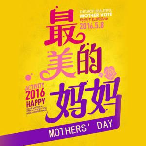 母亲节投票,谁是最美妈妈??