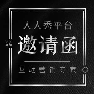 高端投资峰会邀请函