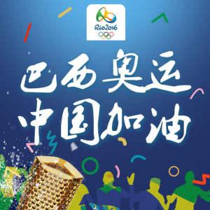 巴西奥运  中国加油 加油