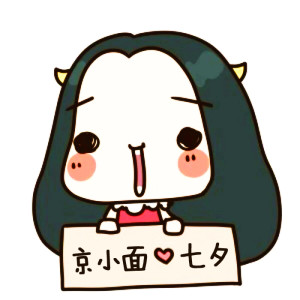 七夕带女朋友来京小面吧