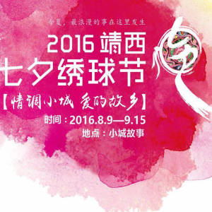 2016靖西七夕绣球节邀请函