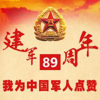 我是第1533639个为中国军人点赞的,你也来吧