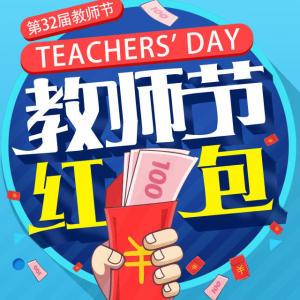 教师节--答题抢红包