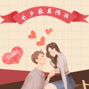 七夕最美情话情人节表白求婚模版个人商户都可用