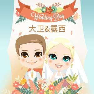 我们结婚啦!