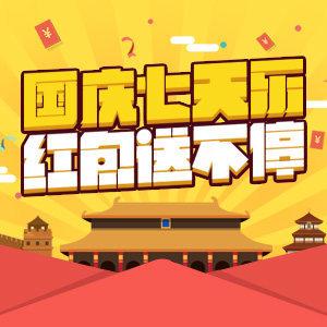 国庆七天乐红包送不停长页模版