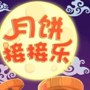 月饼接接乐