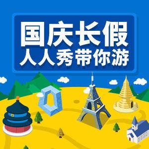 国庆长假旅游长页模版
