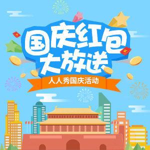 国庆红包大放送长页模版