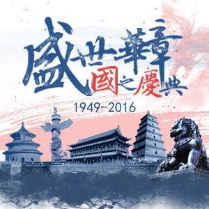 盛世华章 国之庆典