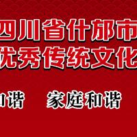 四川省什邡市第二届中华优秀传统文化公益论坛公告