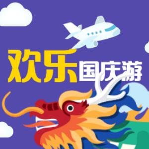 国庆旅行团模板