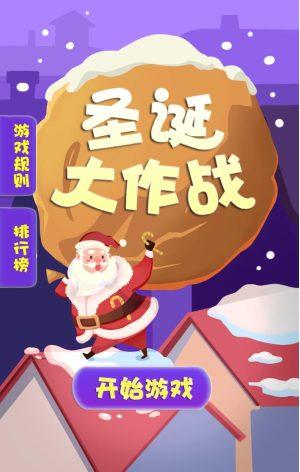 【游戏】圣诞大作战