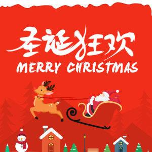 圣诞狂欢,语音红包送祝福~
