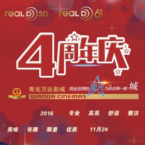 #寿光万达影城四周年庆#用全世界的星光,照亮一座城