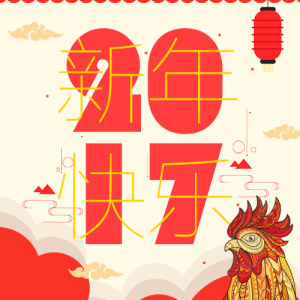 新年快乐 送祝福