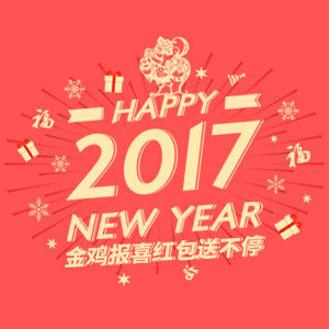 Happy New Year,金鸡报喜红包送不停~