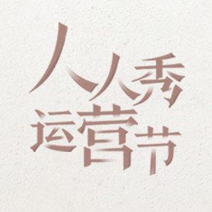 01.10 人人秀运营节