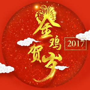 金鸡贺岁,新年快乐