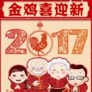 阖家团圆,新年大红包