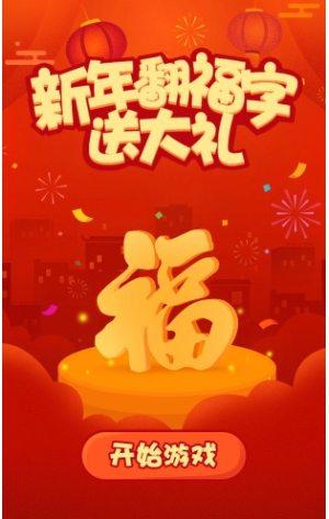 【游戏】新年翻福字