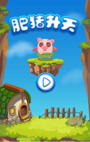 【游戏】肥猪升天