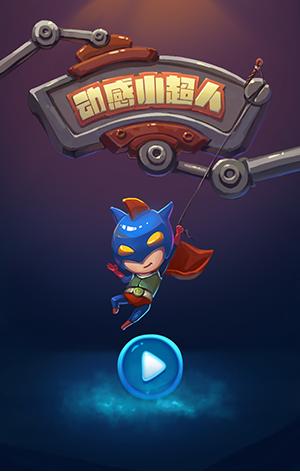 【游戏】动感小超人