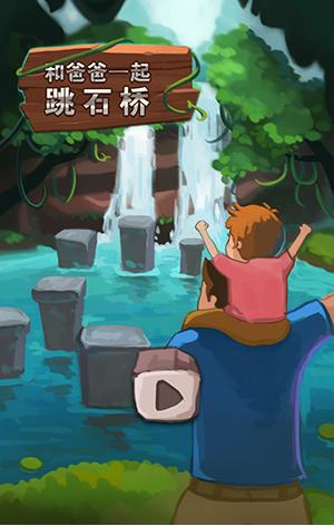 【游戏】和爸爸一起跳石桥