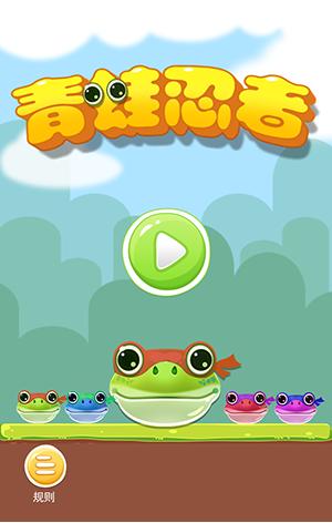 【游戏】青蛙忍者
