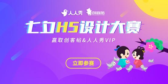 七夕H5设计大赛-人人秀&创客帖