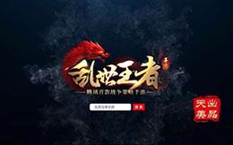 腾讯游戏 :乱世王者