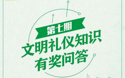 文明宜昌:学文明礼仪,做文明市民