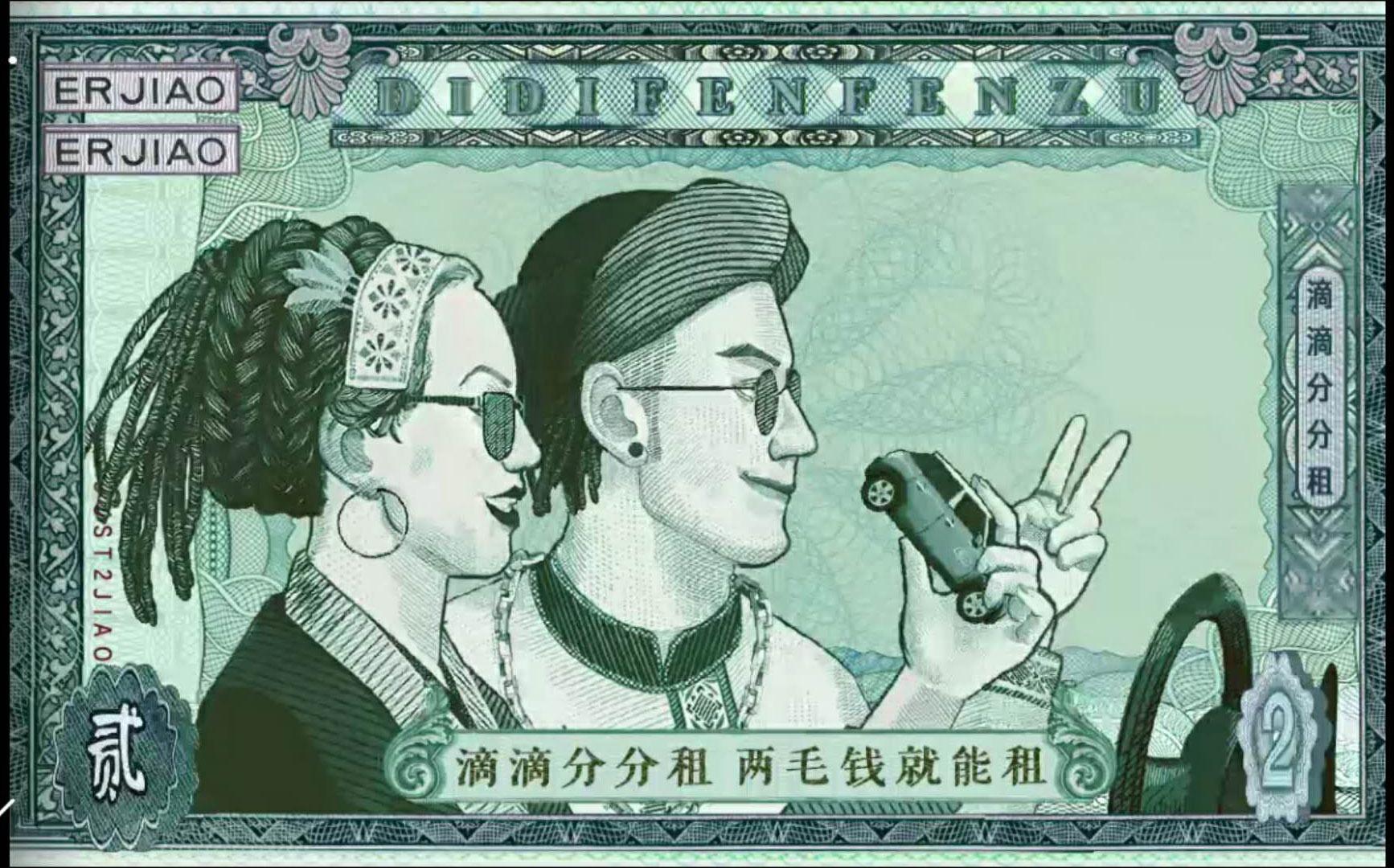这支H5满屏两毛RMB的味道!