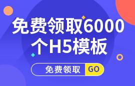 免费领6000个精品H5模板