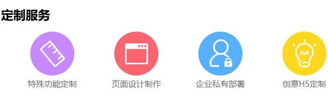 定制服务.jpg