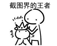 称王戴冠.jpg