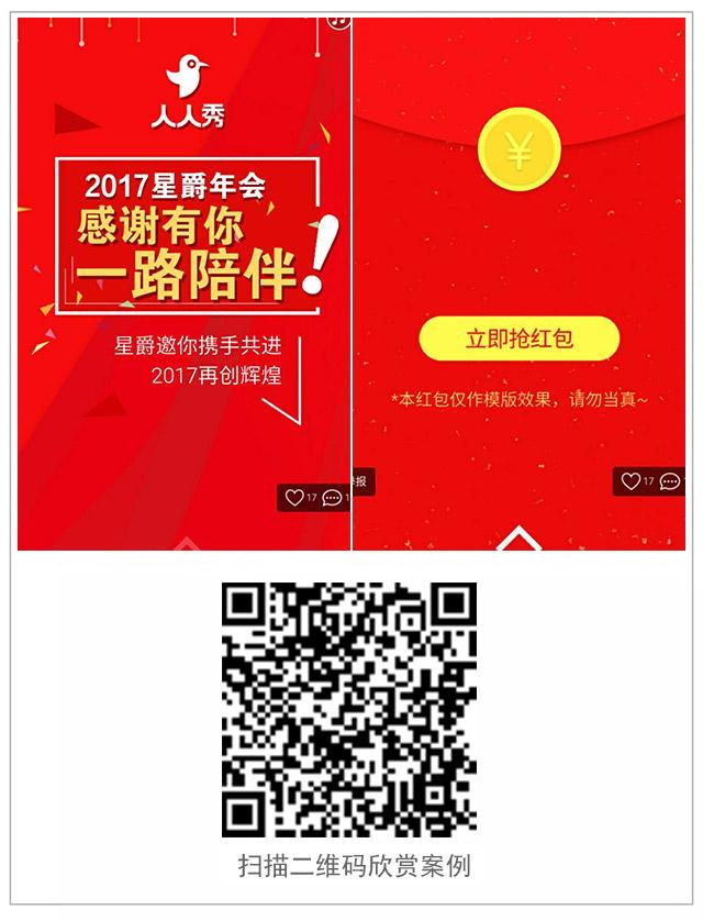微信红包模板-2.jpg