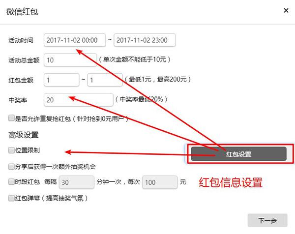 02-创建插件-3红包信息设置.jpg