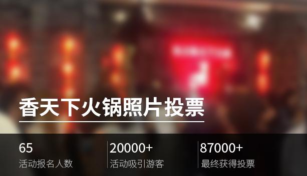 香天下火锅数据.jpg