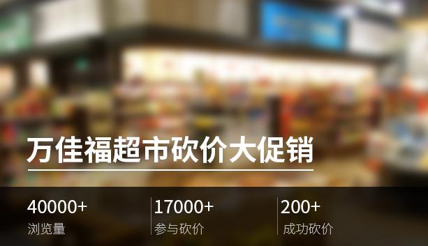 万佳福超市数据.jpg