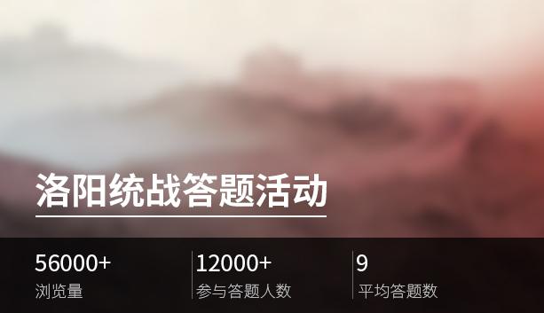 洛阳统战数据.jpg