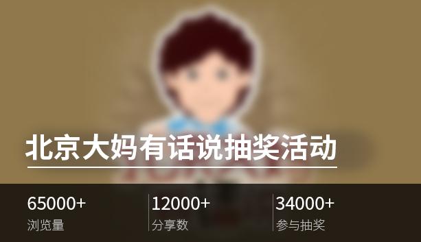 北京大妈有话说数据.jpg
