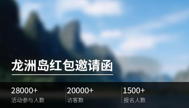 门店龙洲岛数据.jpg