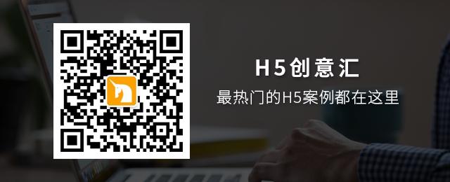 H5创意汇 尾部.png