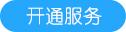 https开通服务按钮.jpg