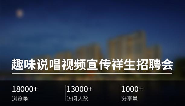 祥生招聘.jpg