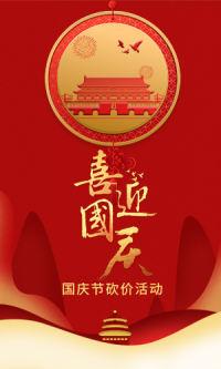 China风国庆节七十一周年华诞砍价活动
