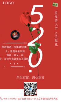 浪漫520,活动献礼海报