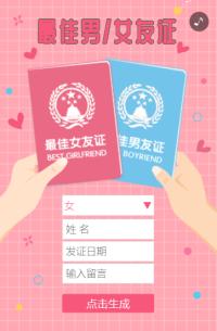 粉色七夕爱心最佳男女友证生成器